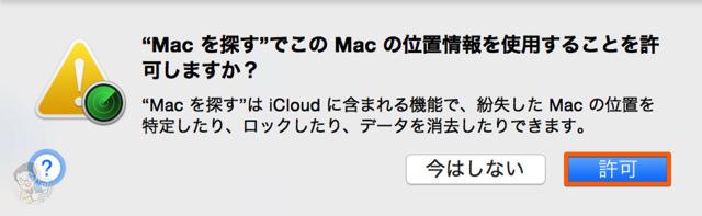 Macを探すを許可する