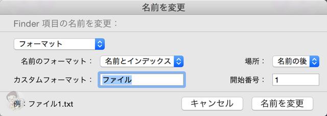 フォーマット形式で名前を変更する