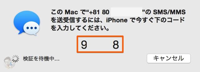 Macに6桁の確認コードが表示される