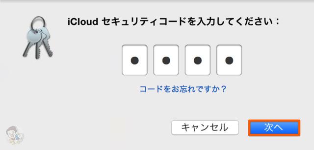 iCloudセキュリティコードを入力する