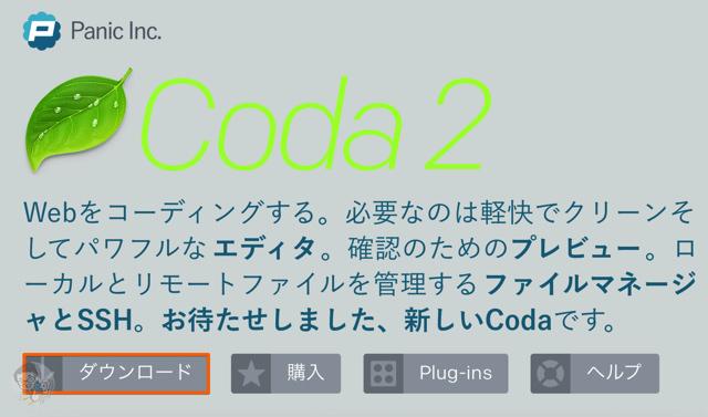 開発元の Panic から Coda 2.5 をダウンロードする