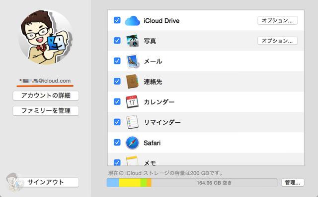 iOSデバイスと同じApple ID で iCloudにログインしているか確認する
