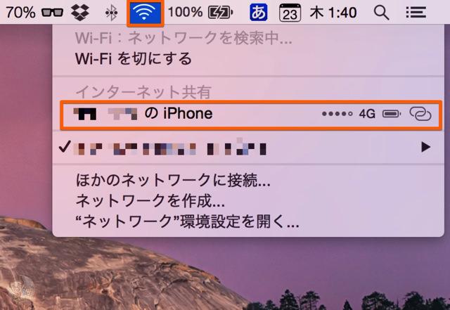 メニューバーからインターネット共有のデバイスをiPhoneに設定する