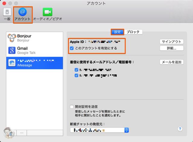 Macの「メッセージ」の設定