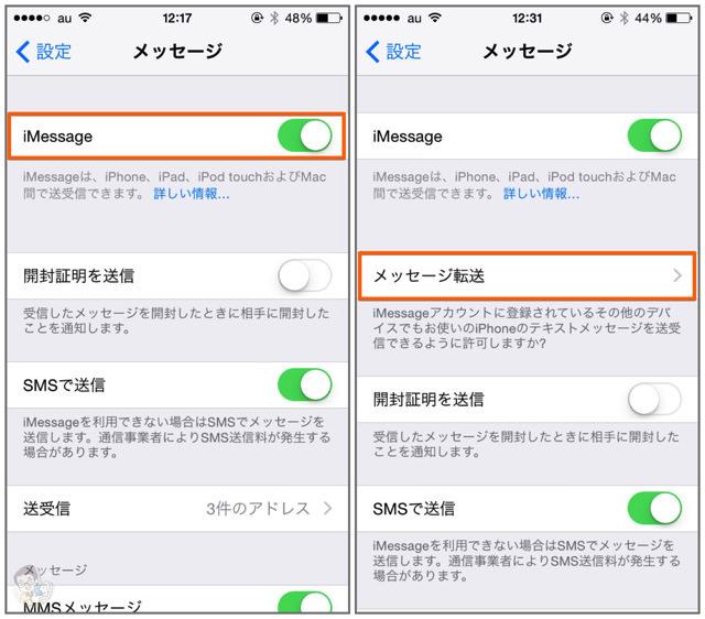 メッセージの設定で「iMessage」を有効にして「メッセージ転送」を選択する