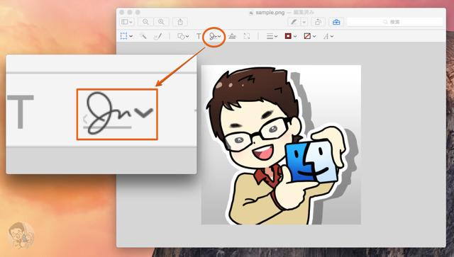 プレビューで画像を開き、手書き署名のアイコンをクリックする