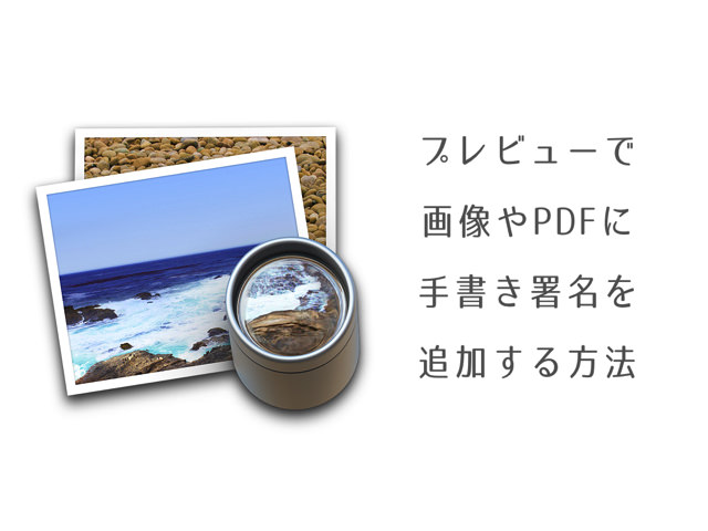 mac os preview add image to pdf
