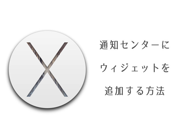 OS X Yosemite:通知センターにウィジェットを追加(編集)する方法