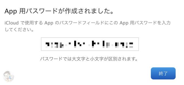 AirmailのApp用パスワードをコピーしておく