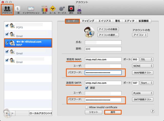 Airmailの環境設定からiCloudアカウントにApp用パスワードを入力する