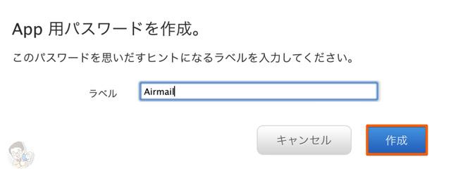 AirmailのApp用パスワードを作成する