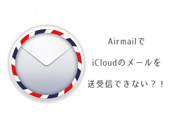 Mac用メールアプリ「Airmail」のiCloudアカウントで突然メールの送受信ができなくなった時の対処法
