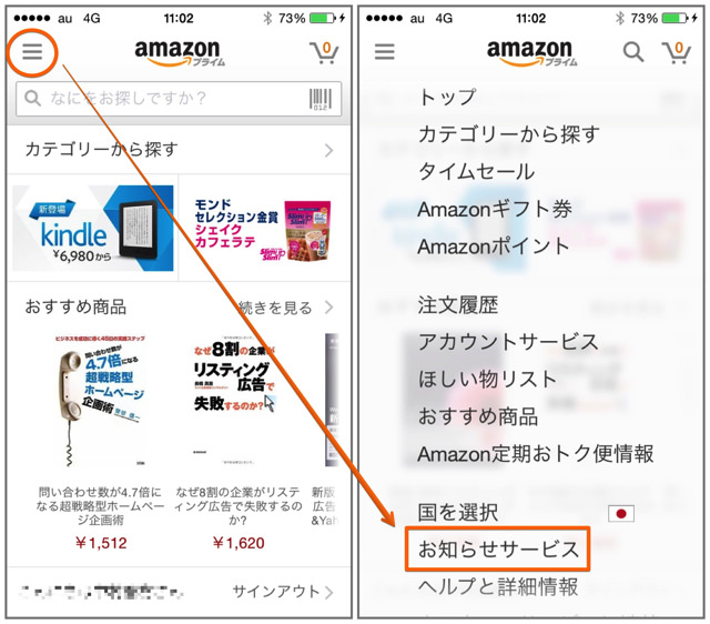 AmazonのiPhoneアプリからお知らせサービスを選択する