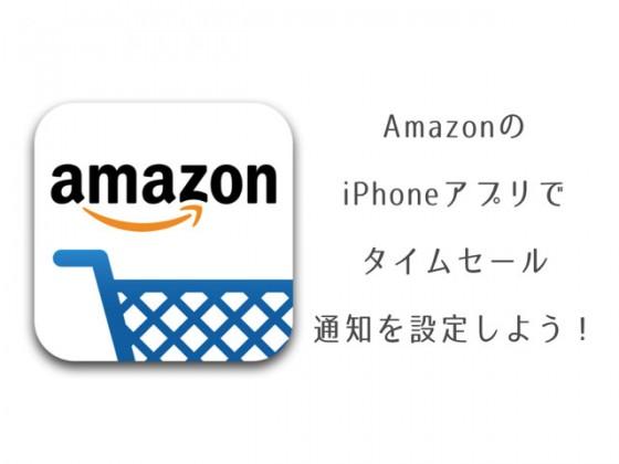 超便利!Amazon(アマゾン)のタイムセール通知をiPhoneアプリで設定する方法