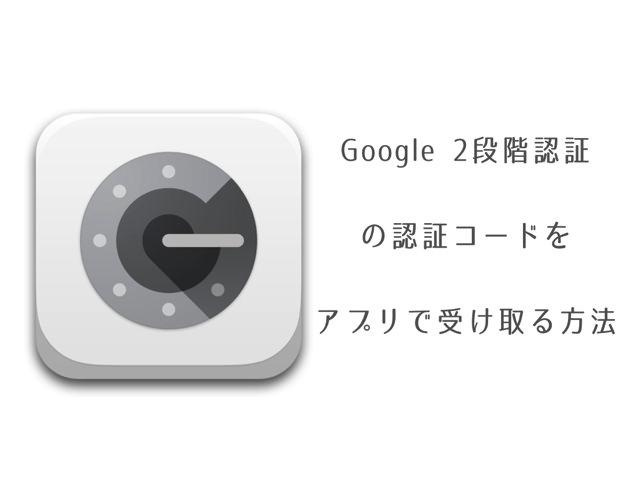 Google 2段階認証のコードをiPhoneアプリで取得する方法