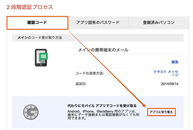 「確認コード」タブから「アプリに切り替え」を選択する