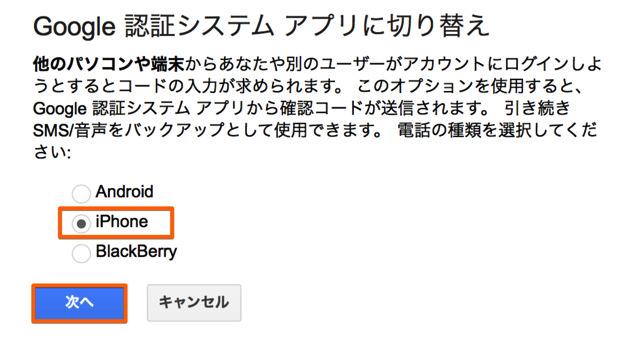 Google 認証システムアプリに切り替えで「iPhone」を選ぶ
