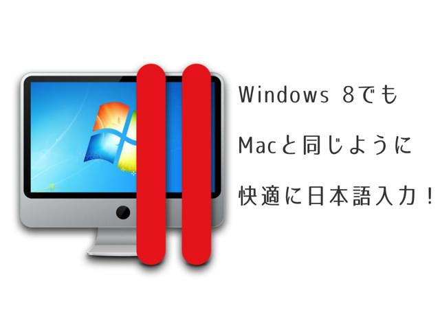 「Parallels Desktop for Mac」に入れた「Windows」でも Macと同じように文字入力できる「AppleK for Parallels」
