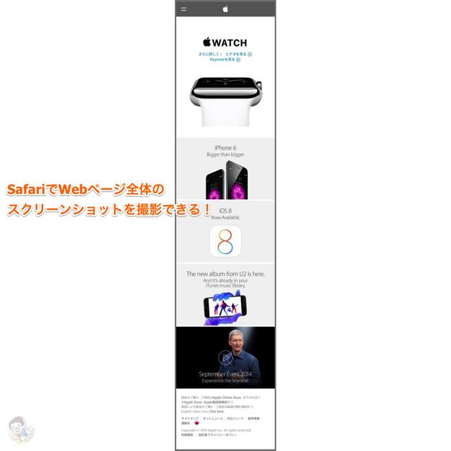 Safariで閲覧しているWebページ全体のスクリーンショットを撮影できた