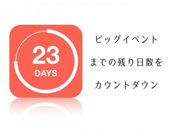 ビッグイベントまでの残り日数をカウントダウンできるMacアプリ「Big Day Countdown」