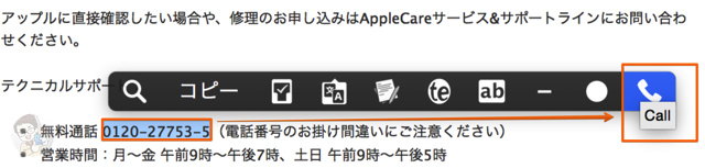 テキストを選択した状態でPopClip拡張機能の「Call」を起動する