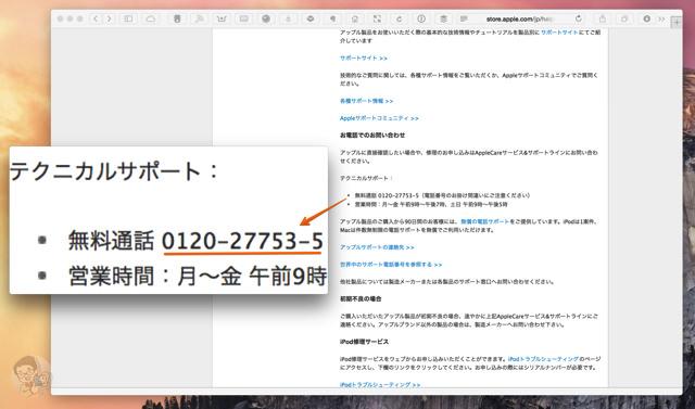 Macで任意の電話番号を選択する