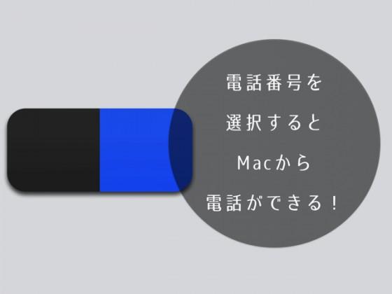 Macで選択したテキストからすぐに電話ができるPopClip拡張機能「Call」