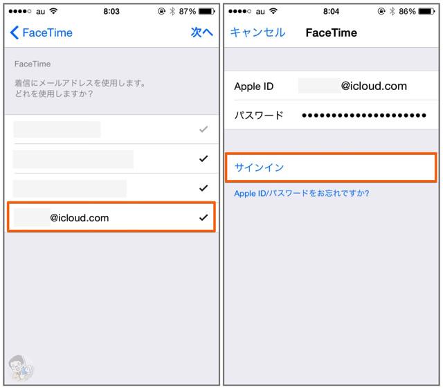 FaceTImeにメールアドレスを追加してサインインすると成功することがある