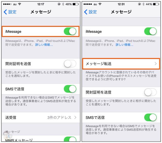 同じApple ID でサインインしていれば「メッセージを転送」が表示される