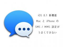 iOS 8.1 新機能:Mac と iPhone で SMS / MMS メッセージを送受信するための設定方法