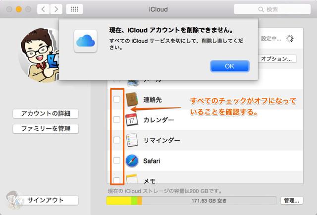 「iCloud」内のすべてのサービスのチェックをオフにしておかないと、iCloudからサインアウトできないので注意