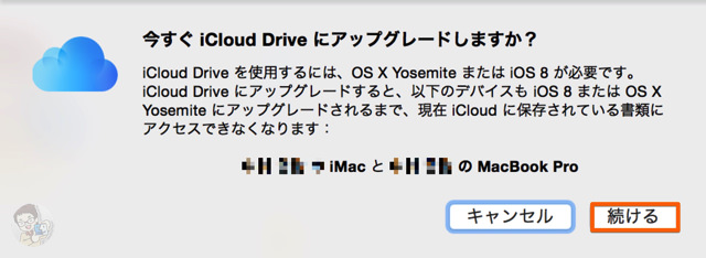 iCloud Driveにアップグレードする