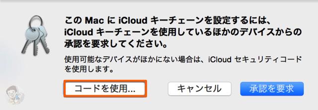 iCloudキーチェーンを使用する場合は、ほかのデバイスから承認を要求する