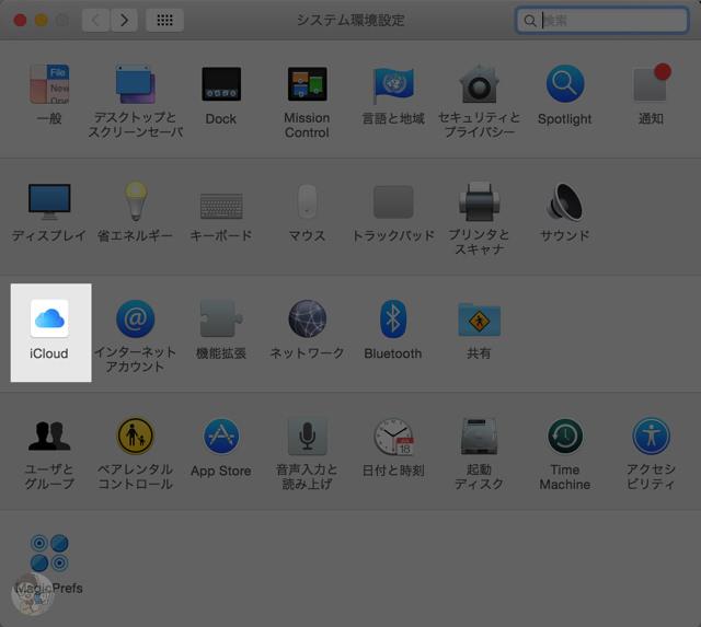 システム環境設定から「iCloud」を選択する