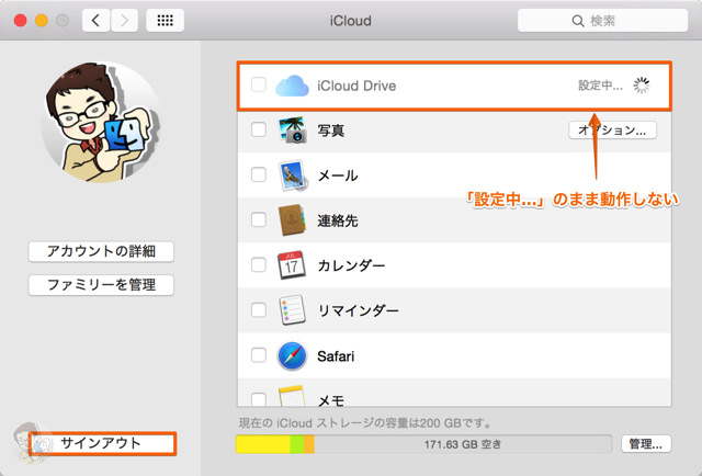 iCloud Drive が設定中のまま使えない状況になっている