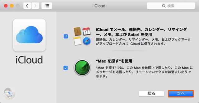 iCloudの各種情報とMacを探すを有効にして「次へ」を選択します