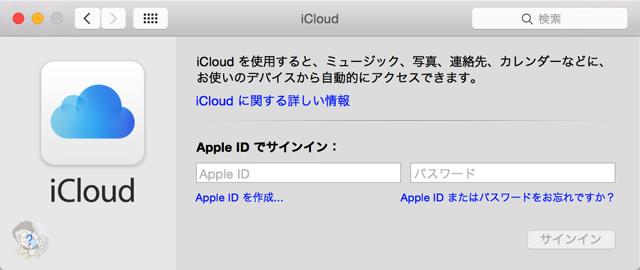 Apple ID とパスワードでiCloudにログインします。