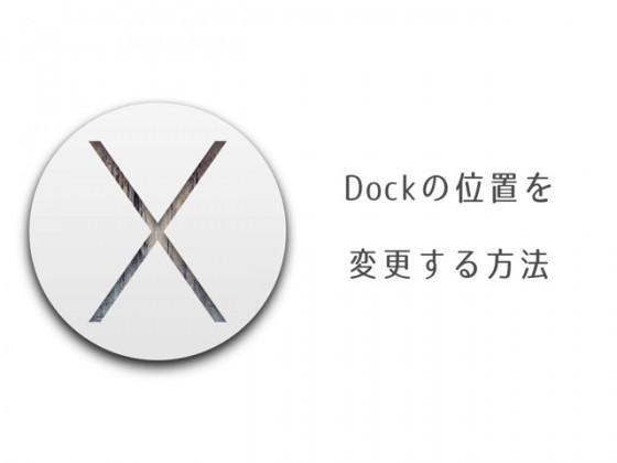 OS X Yosemite:Mac の Dock 位置を変更する方法