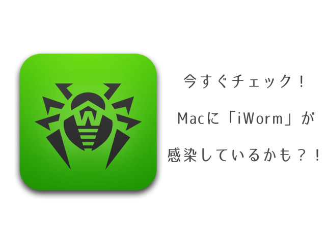 Macにマルウェアの「iWorm」が感染していないか調べる方法