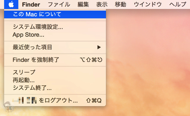 アップルマークから「このMacについて」を選択する