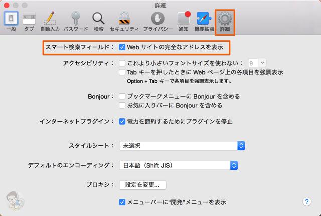 「詳細」タブにあるスマート検索フィールドにチェックを入れる