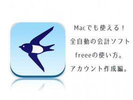 Mac の Safari でダウンロードしたファイルの保存先を変更する方法