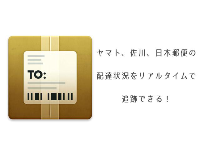 待望のMacアプリ登場!日本郵便、ヤマト、佐川の配達状況をリアルタイムで追跡できる「Deliveries」