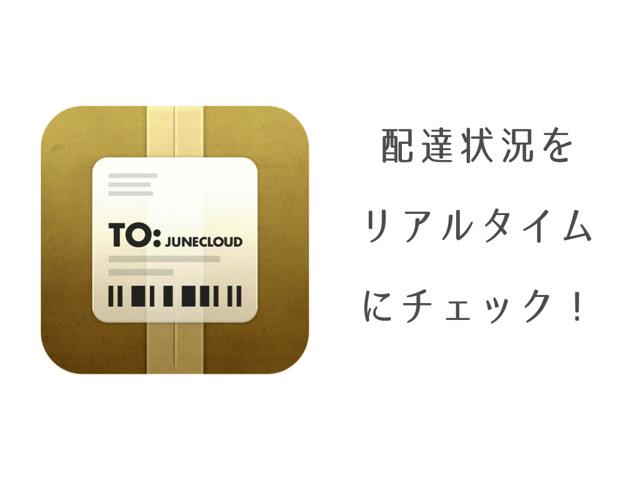 ヤマト、佐川、日本郵便の配達状況をリアルタイムで追跡できるiPhoneアプリ「Deliveries」