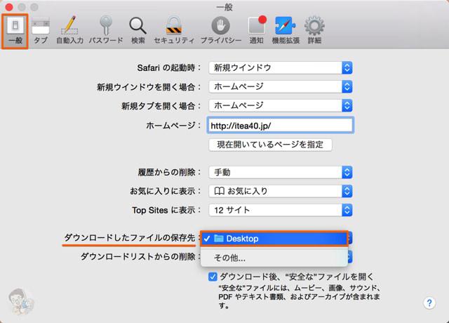 「一般」タブにある「ダウンロードしたファイルの保存先」を変更する