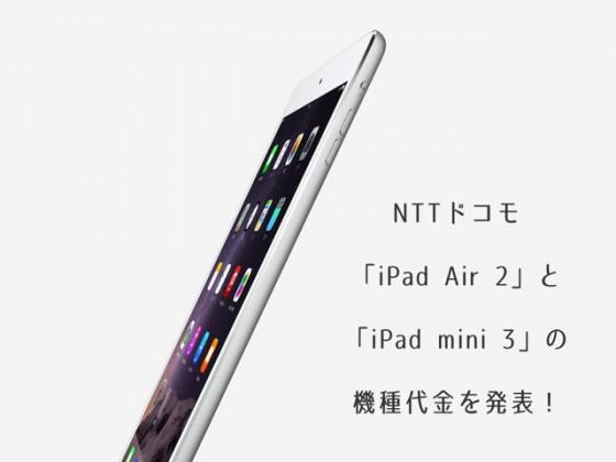 NTTドコモが「iPad Air 2」「iPad mini 3」の機種代金(価格)を発表しています。