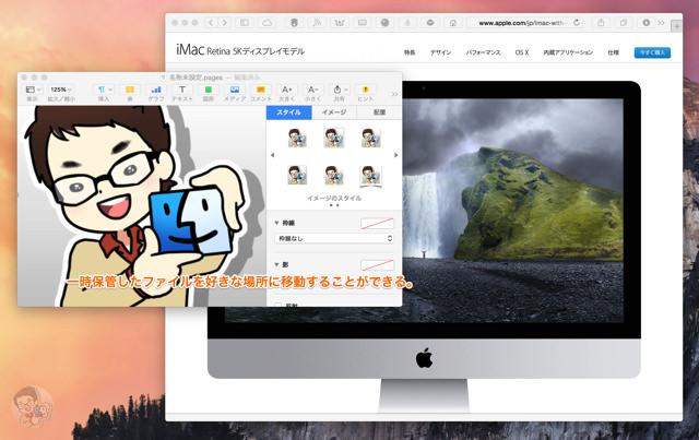 小さなディスプレイのMacでもファイルを快適に操作することができる