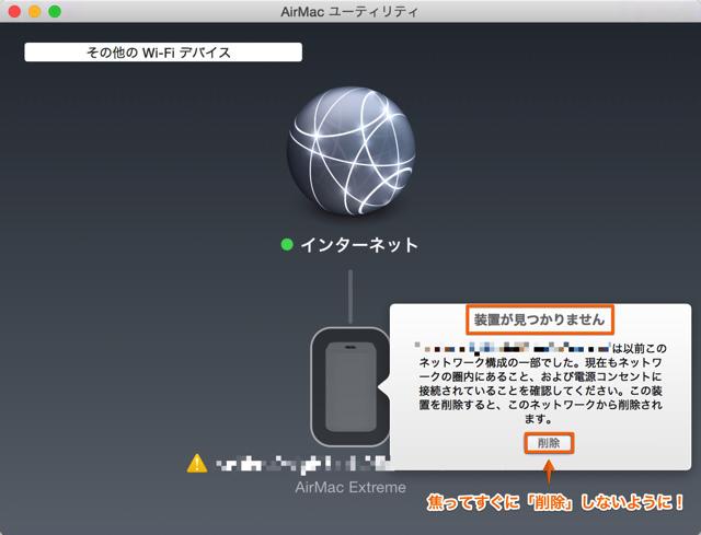 AirMac ユーティリティで「装置が見つかりません」とエラー表示が出る