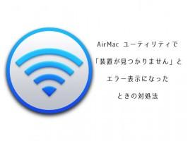 OS X Yosemite に最適化されたMacの人気メールクライアント「Airmail 2」が登場!