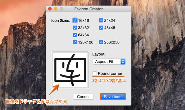 画像を「Favicon Creator」内にドラッグアンドドロップする